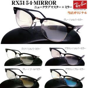 レイバン RX5154 MIRROR ニュークラブマスター ミラーサングラス|uemuramegane
