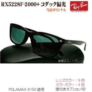 レイバンRX5228F−2000+コダック偏光レンズ当店オリジナル|uemuramegane