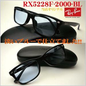 レイバンRX5228F−2000+ブルーレンズ ATSUSHIさん着用風にカスタムしました!当店オリジナル|uemuramegane