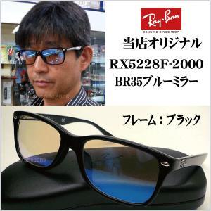 レイバンRX5228F−2000+ブルーミラー当店オリジナル|uemuramegane