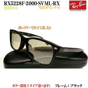 レイバンRX5228F−2000+シルバーミラー  度付セット 岩城滉一さん着用風にカスタムしました!当店オリジナル|uemuramegane