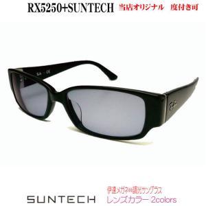 レイバン RX5250+サンテック 調光伊達メガネ RX5250−SUNTECH|uemuramegane