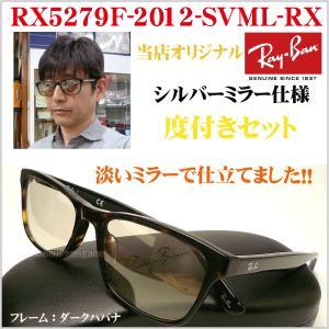 レイバンRX5279F−2012+シルバーミラー  度付セッ...