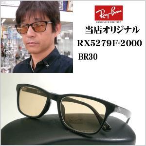 レイバン RX5279F-ブラウンレンズ 当店オリジナル|uemuramegane