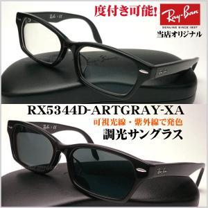 レイバン RX5344D-ARTGRAY-XA 可視光線調光...