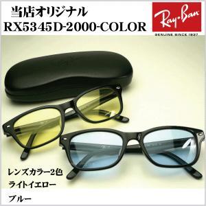 レイバンRX5345D-2000+カラーレンズ  当店オリジナル RX5109後継モデル|uemuramegane