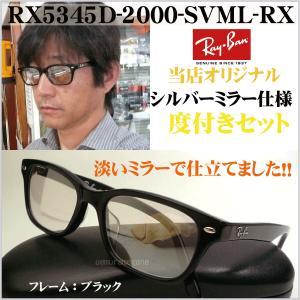 レイバンRX5345D−2000+シルバーミラー  度付セット 岩城滉一さん着用風にカスタムしました!当店オリジナル RX5109後継モデル|uemuramegane