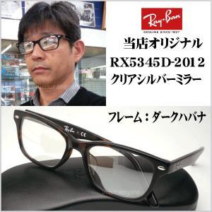 レイバン RX5345D−2012+シルバーミラー 岩城滉一さん着用風にカスタムしました!当店オリジナル RX5109後継モデル|uemuramegane