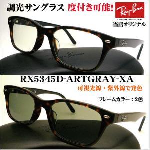 レイバン RX5345D-ARTGRAY-XA RX5345D-ARTGRAY-XA 可視光線調光サングラス|uemuramegane