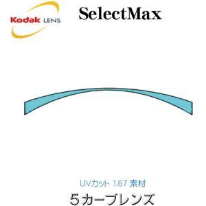 コダックセレクトマックス Kodak 5カーブレンズ 1.67 UV400 SelectMax|uemuramegane