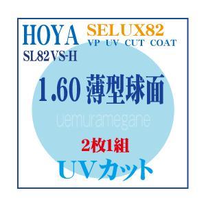 ホヤ エスエル82 SL82VS-H SL82 1.60薄型球面|uemuramegane