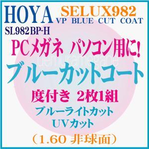 ホヤ ブルーカットコート 度付き  SELUX982 VP BLUE CUT COAT SL982BP-H 1.60非球面 uemuramegane