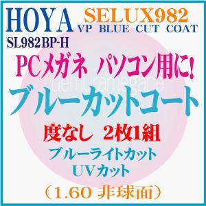 ホヤ ブルーカットコート 度なし SELUX982 VP BLUE CUT COAT SL982BP-H 1.60非球面 uemuramegane