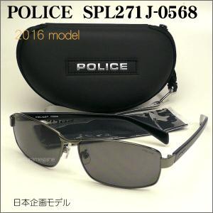 2016 ポリス サングラス POLICE SPL271J−0568|uemuramegane