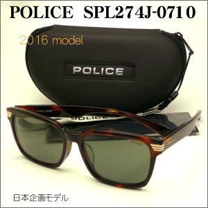2016 ポリス サングラス POLICE SPL274J−0710|uemuramegane