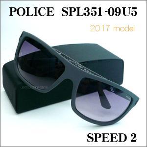 ポリス サングラス 2017 POLICE SPEED 2 SPL351-09U5|uemuramegane