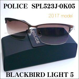 ポリス サングラス 2017 POLICE BLACKBIRD LIGHT 5 SPL523J-0K05|uemuramegane