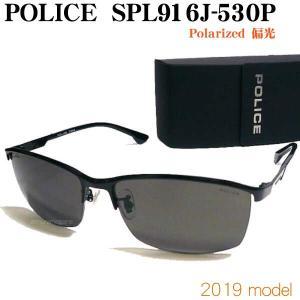 ポリス サングラス 2019 POLICE SPL916J-530P SPL916J 530P POLARIZED 偏光|uemuramegane