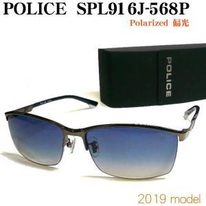 ポリス サングラス 2019 POLICE SPL916J-568P SPL916J 568P POLARIZED 偏光|uemuramegane