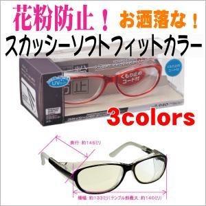 スカッシー ソフトフィットカラー 8986 お洒落な花粉防止メガネ!|uemuramegane