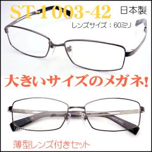 ST series ST−1003−42 薄型レンズ付きセット|uemuramegane