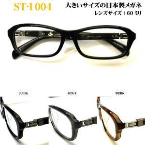 ST series ST−1004−90 薄型レンズ付きセット|uemuramegane