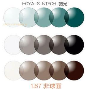 HOYA SUNTECH ホヤ サンテック調光 1.67超薄型非球面 2枚1組|uemuramegane