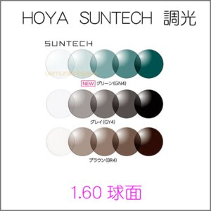 HOYA SUNTECH ホヤ サンテック調光 1.60球面 2枚1組|uemuramegane