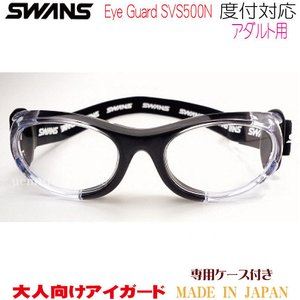 スワンズ・アイガード 大人用  EYE GUARD  SVS500N SVS−500N svs-500n|uemuramegane