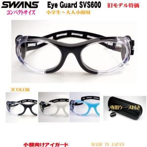 スワンズ・アイガード 小顔用 コンパクトサイズ EYE GUARD  SVS600 SVS−600 svs-600|uemuramegane