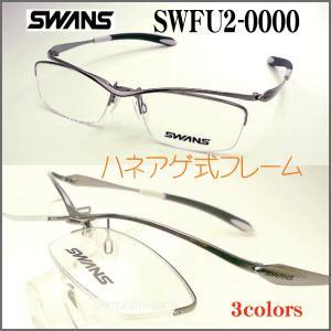 スワンズ SWFU2−0000 ハネアゲ式メガネフレーム 2015モデル|uemuramegane