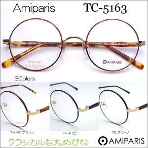 アミパリ AMIPARIS TC-5163 丸メガネフレーム AMIPARIS|uemuramegane