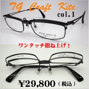 TG Craft Kite col.1 ハネアゲ式メガネフレーム ティージークラフト カイト  撥ね上げ眼鏡|uemuramegane