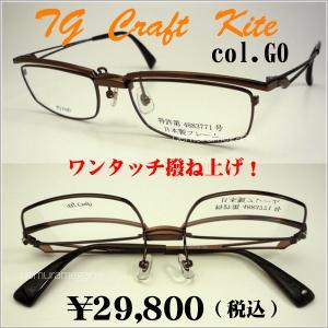 TG Craft Kite col.GO ハネアゲ式メガネフレーム ティージークラフト カイト  撥ね上げ眼鏡|uemuramegane
