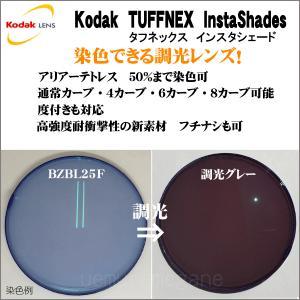 KODAK tuffnex instashades コダック タフネックス インスタシェード|uemuramegane