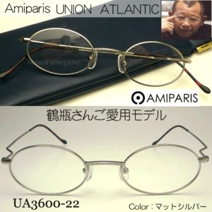 アミパリ Amiparis UNION ATLANTIC UA3600-22 鶴瓶噺|uemuramegane