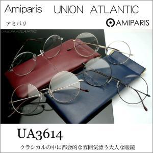 アミパリ Amiparis UNION ATLANTIC UA3614  ヴィンテージ 丸メガネフレーム|uemuramegane