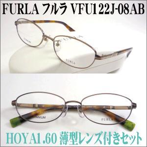 FURLA フルラ メガネセット VFU122J-08AB HOYA薄型レンズ付きセット|uemuramegane