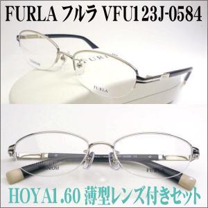 FURLA フルラ メガネセット VFU123J-0584 HOYA薄型レンズ付きセット|uemuramegane