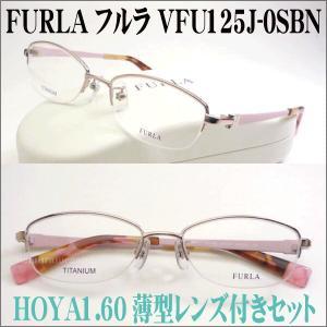 FURLA フルラ メガネセット VFU125J-0SBN HOYA薄型レンズ付きセット|uemuramegane