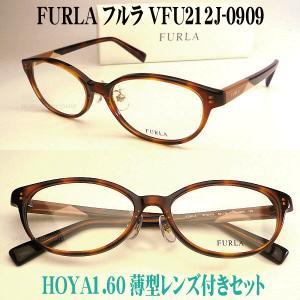 FURLA フルラ メガネセット VFU212J-0909 HOYA薄型レンズ付きセット|uemuramegane