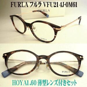 FURLA フルラ メガネセット VFU214J-0M61 HOYA薄型レンズ付きセット|uemuramegane