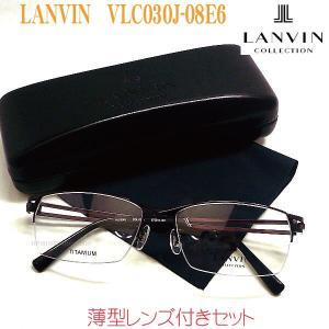 LANVIN ランバン VLC030J-08E6 メガネセット|uemuramegane