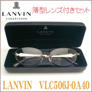 LANVIN ランバン VLC506J-0A40 メガネセット|uemuramegane