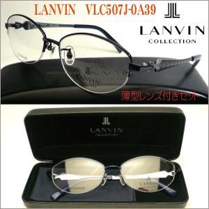 LANVIN ランバンVLC507J-08YD メガネセット|uemuramegane