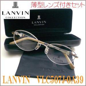 LANVIN ランバン VLC507J-0A39 メガネセット|uemuramegane