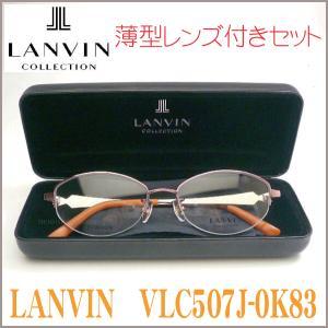 LANVIN ランバン VLC507J-0K83 メガネセット|uemuramegane