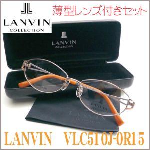 LANVIN ランバン VLC510J-0R15 メガネセット|uemuramegane