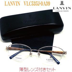 LANVIN ランバン VLC535J-0A39 メガネセット|uemuramegane