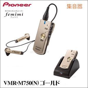 パイオニア フェミミ・集音器 VMR-M750N ボイスモニタリングレシーバー デジタル式 VMR750N|uemuramegane